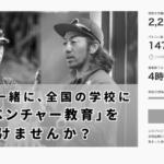 クラウドファンディング「110%」突破!