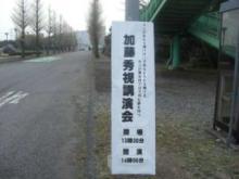 加藤秀視オフィシャルブログ by Ameba-09012101