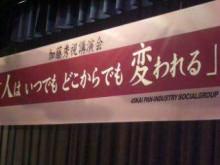 加藤秀視オフィシャルブログ by Ameba-09051001