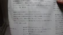$加藤秀視オフィシャルブログ by Ameba-メッセージ