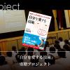 「自分を愛する技術」寄贈プロジェクト始動!