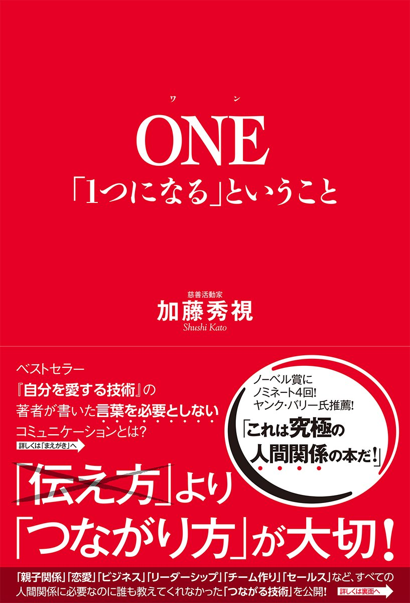 book_ONE
